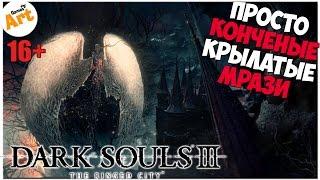 Прохождение Dark Souls 3: The Ringed City - 2 - СРАНЫЕ КРЫЛАТЫЕ ТВАРИ