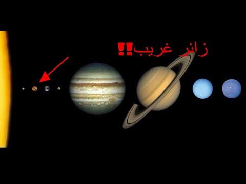 زائر غريب يثير اهتمام علماء الفلك  - نشر قبل 7 ساعة