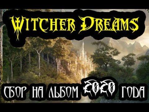 Witcher Dreams - Поддержка на выход нового альбома 2020 года