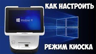 Как настроить режим киоска в Windows 10