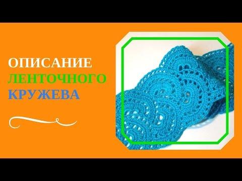 Beautiful Crochet Lace Patterns  Урок 12 Вязание ленты в технике ленточного кружева