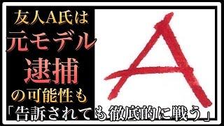 【衝撃】成宮寛貴 友人Aは元モデルだった!ブログは課金目的で逮捕の可...