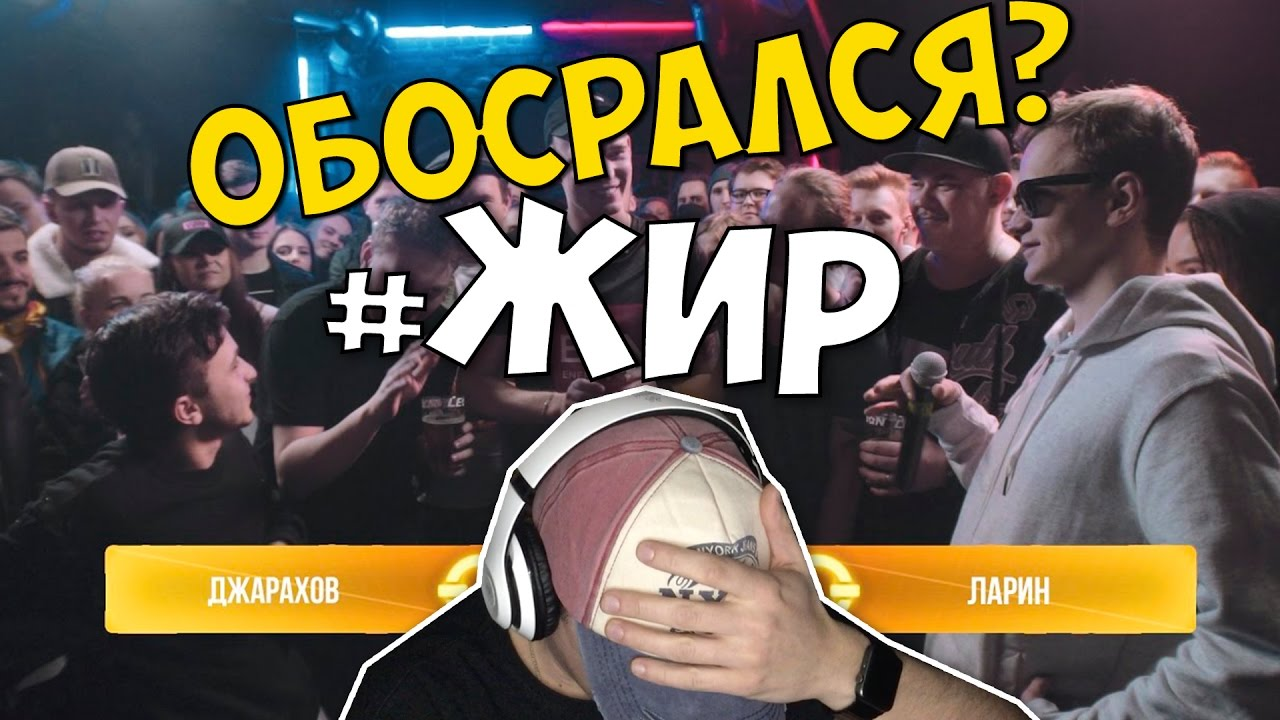 Живая Реакция | Live Reaction| VERSUS BPM: Эльдар Джарахов VS Дмитрий Ларин