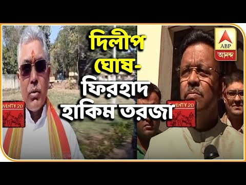 Dilip Ghosh vs Firhad Hakim on TMC MLA Murder Case | TMC vs BJP | ABP Ananda