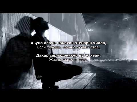 Рамиль Тарамов и Ратан - Хьуна лаахь. Чеченский и Русский текст.