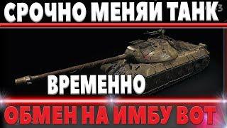 СРОЧНО! ОБМЕН ПРЕМ ТАНКА НА ИМБУ, ВРЕМЕННАЯ АКЦИЯ ОТ WG, ТРЕЙД ИН ВОТ - TRADE IN 2018 world of tanks