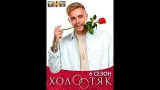 Холостяк 6 на ТНТ - Егор Крид