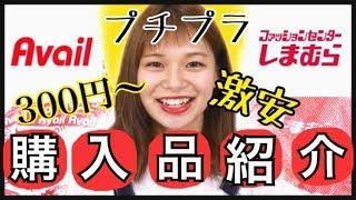 【購入品】1000円以下の激安!しまむら&アベイルの!購入品紹介!