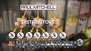 폴미첼 불법 유통 제품에 대한 위험성을 다룬 ABC 뉴…
