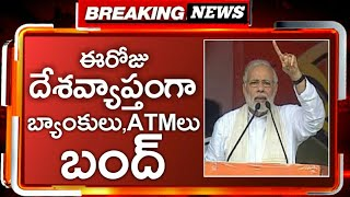 Banks closed for Today due to strike and holidays In Telugu Tech Adda
