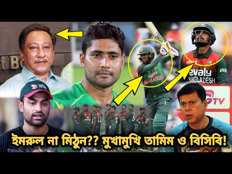ইমরুল কায়েস না মিঠুন? কে থাকবেন একাদশে?? ইমরুলকে চাই তামিম! কিন্তু একি বলল বিসিবি | BAN vs SL ODI