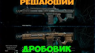 Fallout 4 ДРОБАШ МЕЧТЫМОД