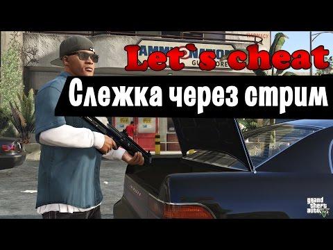 Let`s Cheat Advance-RP (GTA SAMP) #152 - Spectate Stream - Почувствуй себя Админом