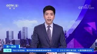 《第一时间》 20200206 1/2  CCTV财经