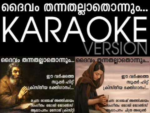 NEW MALAYALAM CHRISTIAN SONG