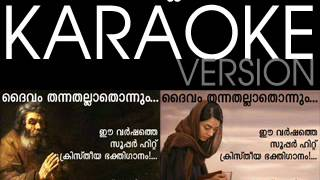 "NEW MALAYALAM CHRISTIAN SONG  ""daivam thannathallaathonnum...."" karaoke version minus track"