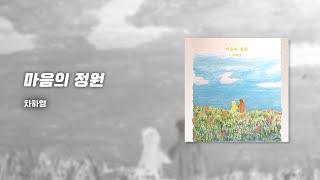 [찬양 가사] 마음의 정원 - 차하영