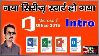 Microsoft Office 2016 Introduction in Hindi by Sai Techvision
