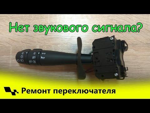видео: Качественный ремонт переключателя Логан