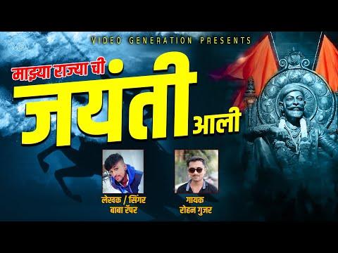 mazya-rajachi-jayanti-aali-|-chhatrapati-shivaji-maharaj-songs-|-shivjayanti-2021-song