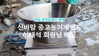 [신바람 중고농기계밴드 허재석 회원님 매물] 판매물품:…