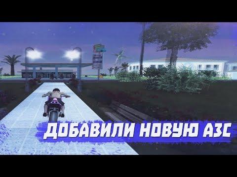 DIAMOND RP РЕСТАРТЫ, ЛОВИМ НОВУЮ АЗС thumbnail