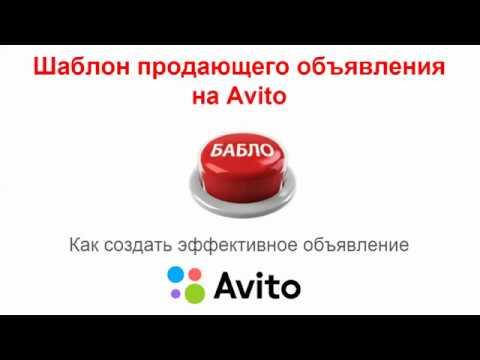Шаблон продающего объявления на Авито