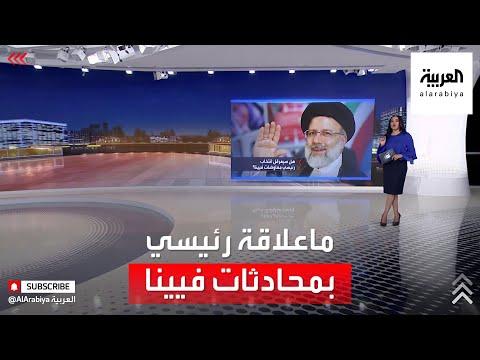 هل سيعرقل تولي رئيسي الحكم في إيران المحادثات النووية في فيينا؟  - نشر قبل 11 ساعة