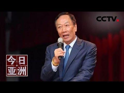 《今日亚洲》郭台铭参选胜算几何? 20190418 | CCTV中文国际