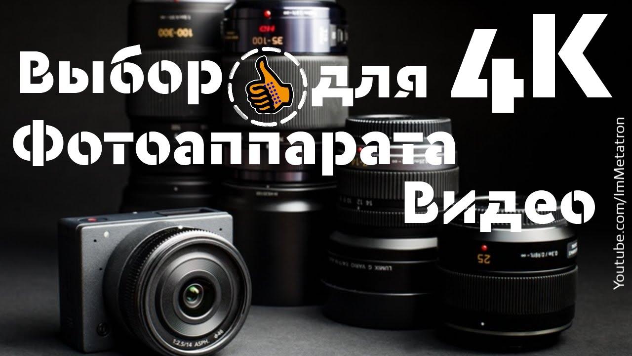 фотоаппараты для сьемки видео в 4к