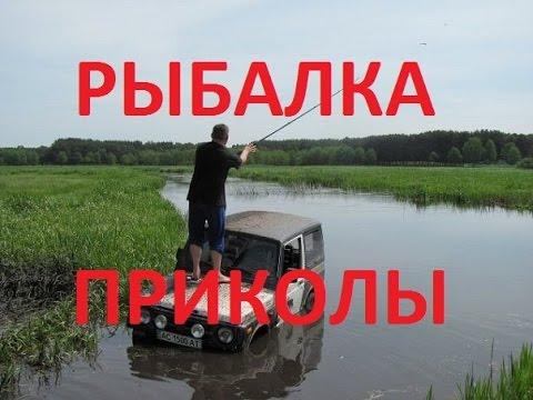 Приколы на рыбалке -