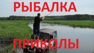 Рыбалка. Приколы, неудачи на рыбалке.ТОП!!!