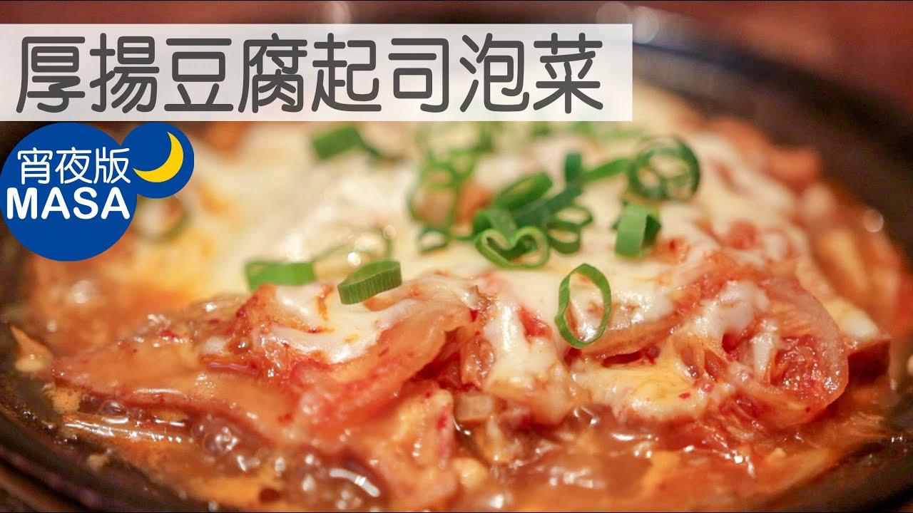 厚揚豆腐起司泡菜/ Tofu with Kimchi&Cheese|MASAの料理ABC