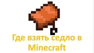 Где взять седло в Minecraft | FsOne