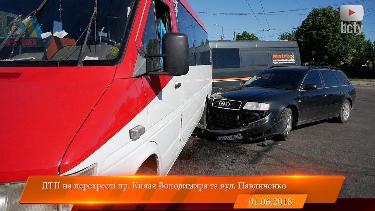 ДТП за участю маршрутного таксі (Біла Церква) - YouTube c23d14b4dab6b