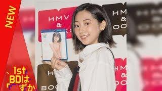 武田玲奈、1st BDは「恥ずかしい...ついつい早送り」- 記事詳細|Infose...
