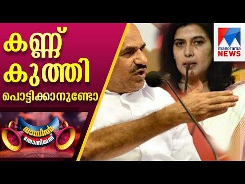 Kodiyeri replies to Saroj Pandey's threat | Vaayil Thonniyath | Manorama News