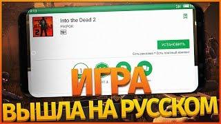 видео Скачать бесплатно Into the Dead для Android (Андроид).
