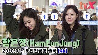 """함은정(HamEunJung), """"미모도 만점, 팬 서비스마저 만점"""""""