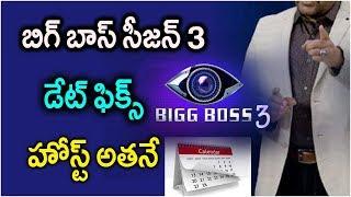 telugu bigg boss 3 date video, telugu bigg boss 3 date clips