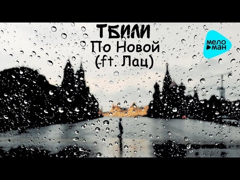 Тбили Тёплый feat. Лац - По новой