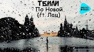Тбили и Лац - По новой