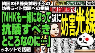 伊藤美誠選手への妨害ライトへの指摘「NHKも一緒になって抗議すべきところなのに…」が話題