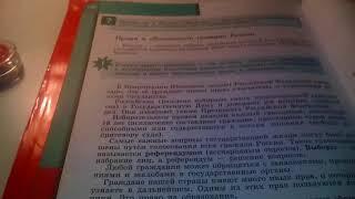 Обществознание 5 класс 13 параграф