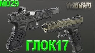 Escape From Tarkov Гайд обзор - оружие - Глок. Перед 0.12 патчем.