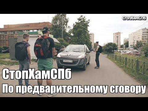 СтопХамСПб - По