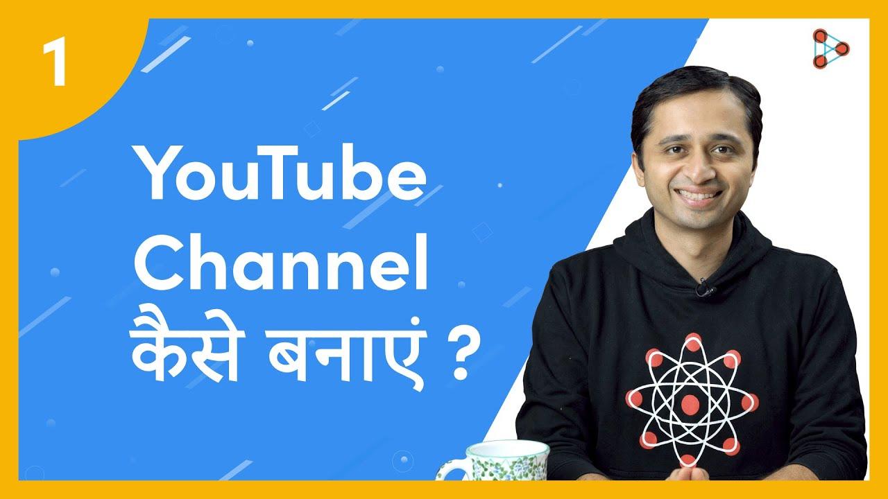 YouTube चैनल कैसे बनाएं? | Ep.01 | Don't Memorise