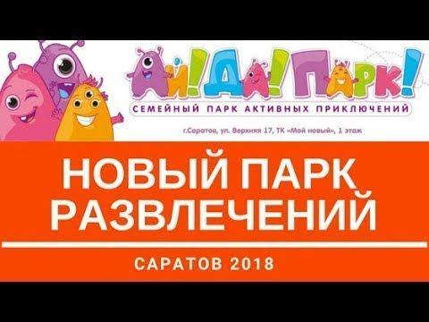 Ай да Парк в т ц Мой Новый/ Саратов / Отличный развлекательный детский парк/Плюсы и минусы