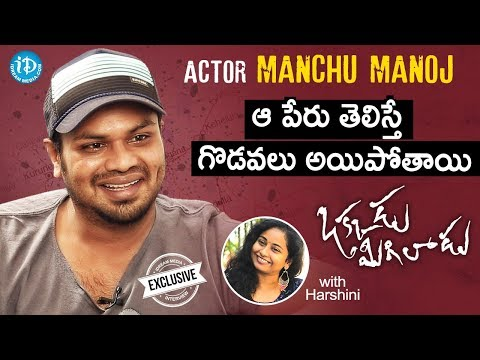 ఆ పేరు తెలిస్తే  గొడవలు అయిపోతాయి - Manchu Manoj Full Interview | #OkkaduMigiladu | Talking Movies