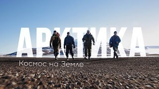Арктика. Космос на Земле